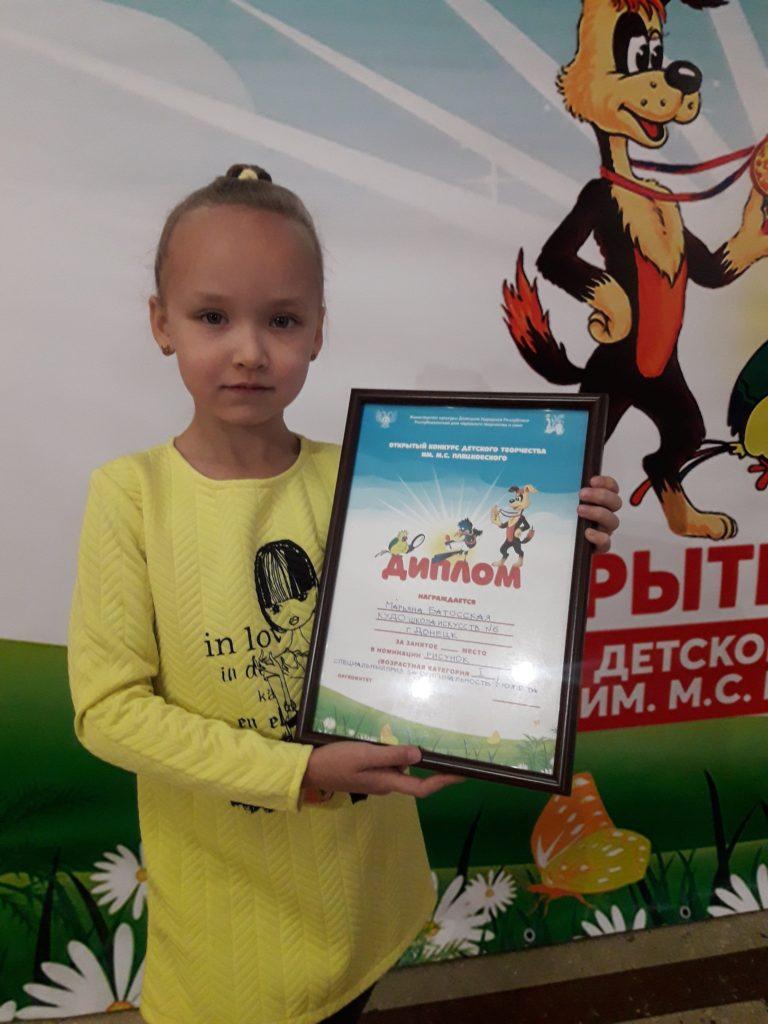 Diplom sestry Ariny Marianny ze soutěže dětské tvořivosti M.S.Pljackovského, leden 2021