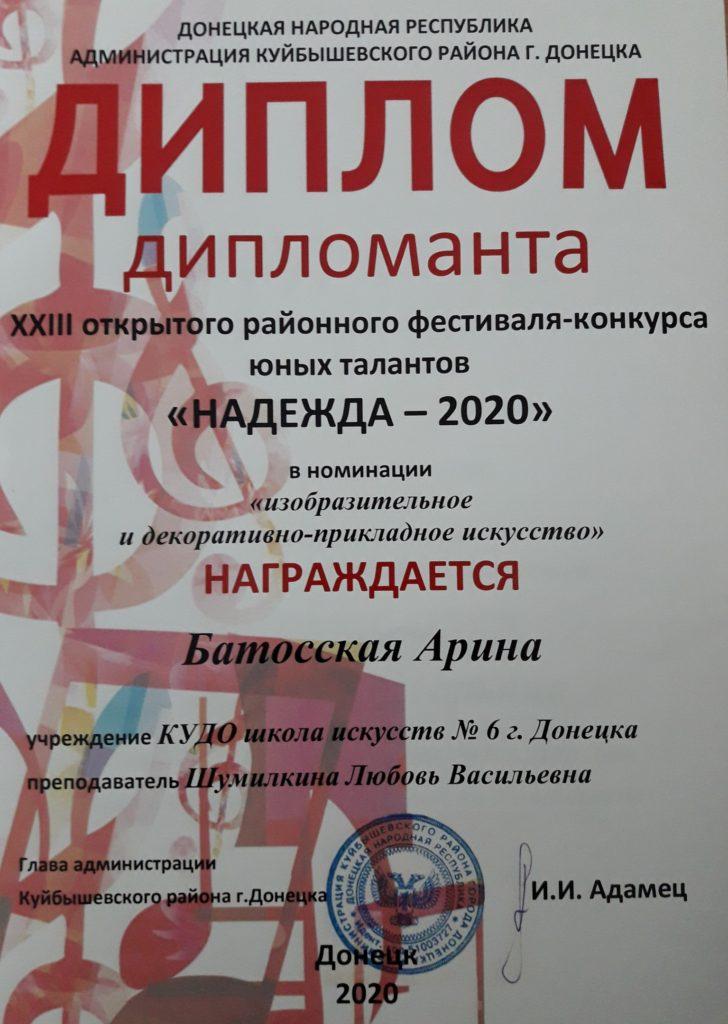 """1.místo, okresní festival mladých talentů """"Naděžda 2020"""", prosinec 2020"""